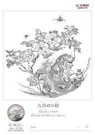 第4回九谷ぬり絵コンテスト作品募集中2019年10月11日まで能美市