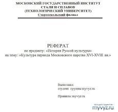 Культурология Сайт для студентов МИСиС и других вузов  Культура периода Московского царства xvi xviii вв