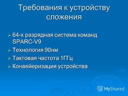 Презентация на тему Магистерская диссертация Выполнил Кощеев  3 Требования
