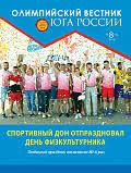 Олимпийский вестник Юга России