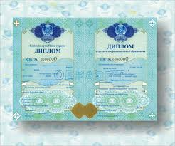 Диплом Казахстана купить диплом о высшем образовании Львиная доля населения во чтобы это не стало стремится получить заветную корочку Так что это дает Диплом о высшем образовании