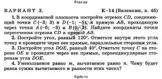 Решение контрольная работа Виленкин К №В по Математике  ГДЗ учебник по математике 6 класс дидактические материалы А С решебник №1 контрольная работа