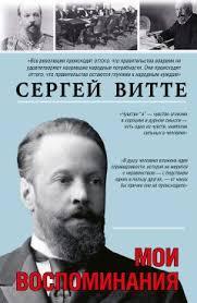 <b>Мои воспоминания</b> скачать книгу Сергея Юльевича <b>Витте</b> ...