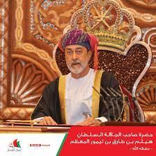 Oman Sail - نرفع إلى مقام حضرة صاحب الجلالة السلطان هيثم...