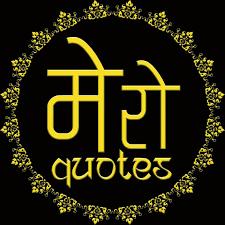 Nepali Quotes Status Home Facebook