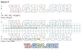 ГДЗ по математике класс контрольные работы Рудницкая ответы 6 Итоговая контрольная работа 1 2 3