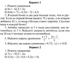 Оценочные и контрольные материалы к рабочей программе Входная  Контрольная работа № 14 по теме Координаты на плоскости