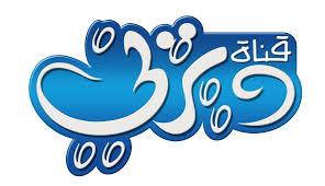 mga tauhan ng walt disney larawan Disney Channel Logo قناة ديزني HD ...