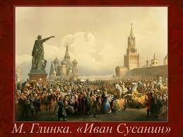 Глинка Опера Иван Сусанин Музыкальная Фантазия Глинка Опера Иван Сусанин