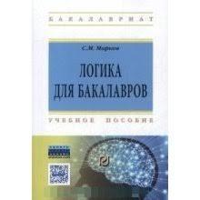 Книга Математика и логика Пуанкаре А купить на azon market  Логика для
