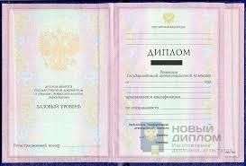 Купить диплом мед колледжа настоящий ГОЗНАК диплом  newdiplomy 2 jpg