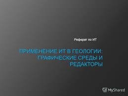 Презентация на тему Реферат по ИТ ПРИМЕНЕНИЕИТ В ГЕОЛОГИИ  1 Реферат по ИТ ПРИМЕНЕНИЕИТ В ГЕОЛОГИИ ПРИМЕНЕНИЕ ИТ В ГЕОЛОГИИ ГРАФИЧЕСКИЕ СРЕДЫ И РЕДАКТОРЫ