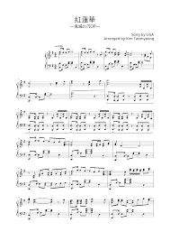 鬼 滅 の 刃 紅 蓮華 ピアノ