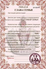Шуточный диплом ШАБЛОНЫ ДЛЯ ФОТОШОПА Грамота день рождение