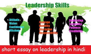Short Essay On Leadership Short Essay On Leadership In Hindi Hello And Welome Here We