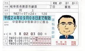 岐阜 県 運転 免許 更新