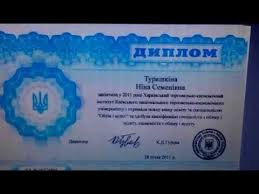 У нас можно купить диплом любого университета института Украины  У нас можно купить диплом любого университета института Украины