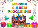 Поздравления с днем рождения максима в картинках