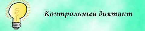 Итоговые работы по русскому языку Контрольный диктант класс Контрольный диктант 5 класс
