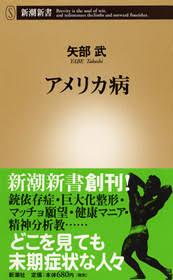 「ジャーナリスト矢部 武」の画像検索結果
