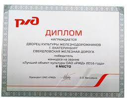 Итоги финала конкурса на звание Лучший объект культуры ОАО РЖД  Диплом 2 место jpg