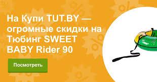 Купить <b>Тюбинг SWEET BABY Rider</b> 90 в Минске с доставкой из ...