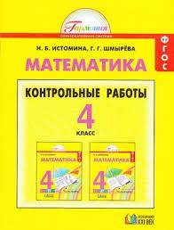 Истомина Н Б класс Математика Контрольные работы Учебная  Истомина Н Б 4 класс Математика Контрольные работы