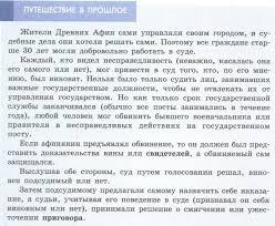 Контрольная работа по обществознанию для класс по теме Человек  Сравни судебную систему в Древней Греции и современной России выдели сходства и различия