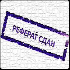 Требования к оформлению реферата  Реферат перевод на казахский