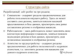 Презентация на тему Дипломная работа Разработка базы данных по  5 Структура сайта Разработанный