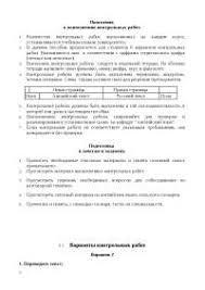 Методические указания по английскому языку курсовая по иностранным  Методические указания по английскому языку курсовая по иностранным языкам скачать бесплатно варианты тексты для Азии Узбекистан