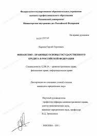 Диссертация на тему Финансово правовые основы государственного  Диссертация и автореферат на тему Финансово правовые основы государственного кредита в Российской Федерации