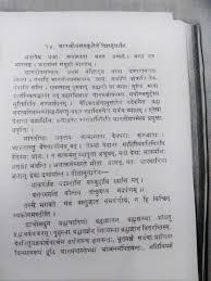 sanskrit essays reference material vidyaadaanam samskruti 1