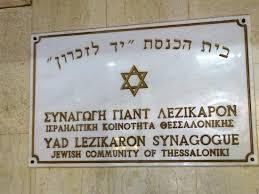 Resultado de imagen de salonik juif