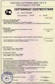 Формы объекты и участники сертификации Рефераты ru Сертификат соответствия продукции требованиям технических регламентов