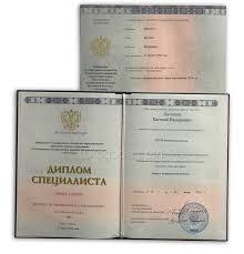 Красный диплом в магистратуре условия Соответствующие красный диплом в магистратуре условия российским документам об основном общем образования или среднем полном общем образовании не требуют