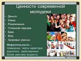 Презентация на тему Социальный портрет молодежи класс  6 Ценности современной