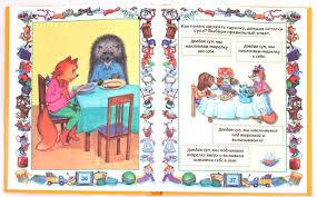 """Книга: """"<b>Школа вежливости для маленьких</b> гостей"""" - Галина ..."""