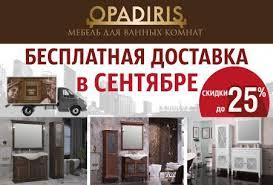 Официальный магазин производителя <b>Opadiris</b>. Купить мебель ...