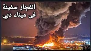 كارثه فى الإمارات !! انفجرت سفينة حاويات ضخمه فى ميناء دبي - YouTube