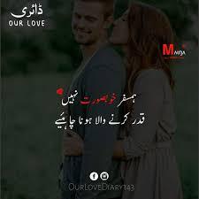 Kasam Se Sachi Urdu Poetry Urdu Poetry Romantic Love Quotes