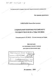 Диссертация на тему Социальная политика российского государства в  Диссертация и автореферат на тему Социальная политика российского государства в 60 90 е