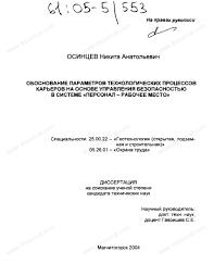 Диссертация на тему Обоснование параметров технологических  Диссертация и автореферат на тему Обоснование параметров технологических процессов карьеров на основе управления безопасностью в