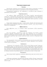 Критерии оценки идеи доклад по философии скачать бесплатно  Скачать документ