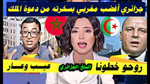 جزائري أغضب مغربي بعد سخريته من دعوة ملك المغرب ولن تصدق كيف أثار جنو نه  بما قاله - YouTube