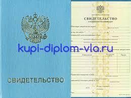 Купить диплом вуза узбекистана ru Купить диплом вуза узбекистана v