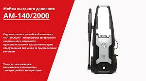 Видеообзор <b>ИНТЕРСКОЛ</b> АМ-140/2000 <b>Мойка высокого давления</b>
