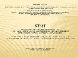 отчет по практике online presentation МИНОБРНАУКИ РОССИИ Федеральное государственное бюджетное образовательное учреждение высшего образования Югорский