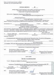 Купить диплом с занесением в реестр хабаровск Купить диплом с занесением в реестр хабаровск Москва