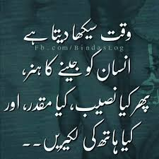 Urdu Poetry Judai Ka Gham Home Facebook